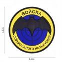 Patch 3D PVC Boncka